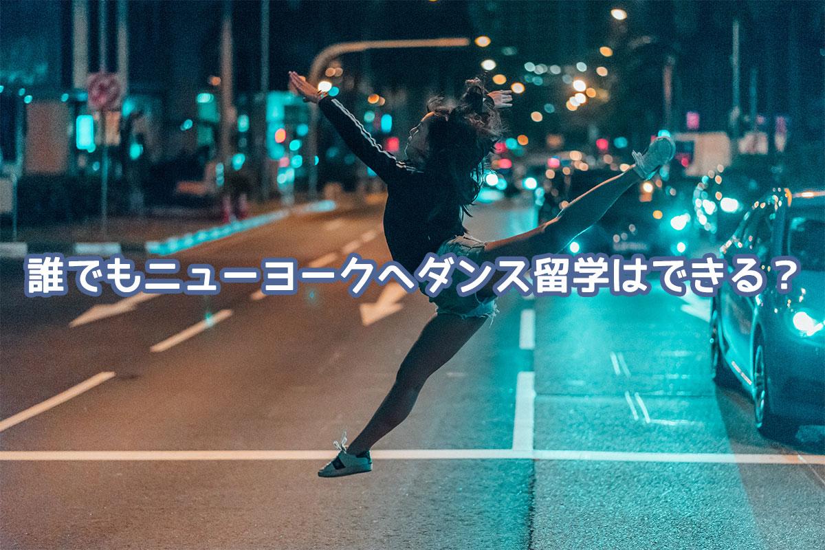 ダンサーのジャンプ