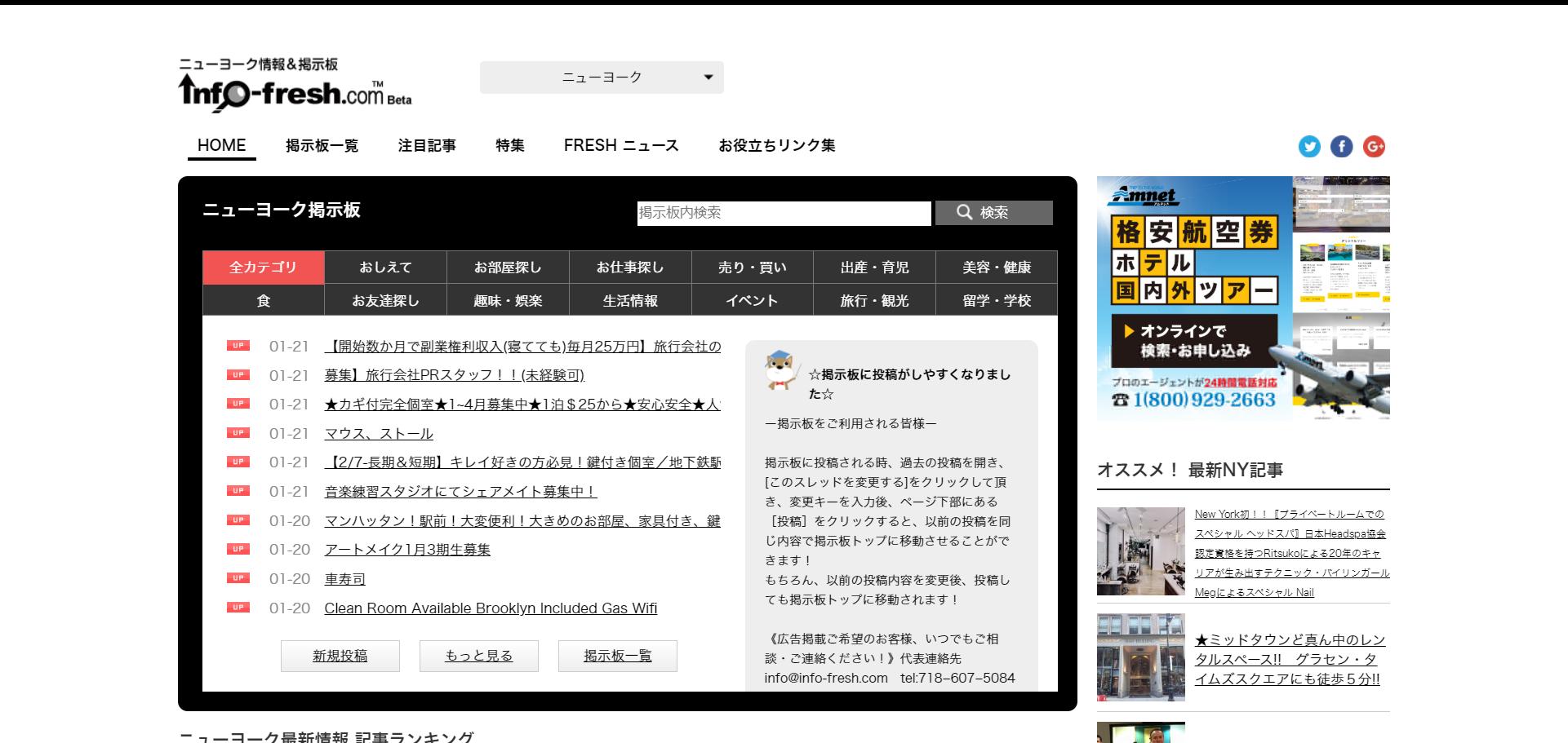info-fresh.com