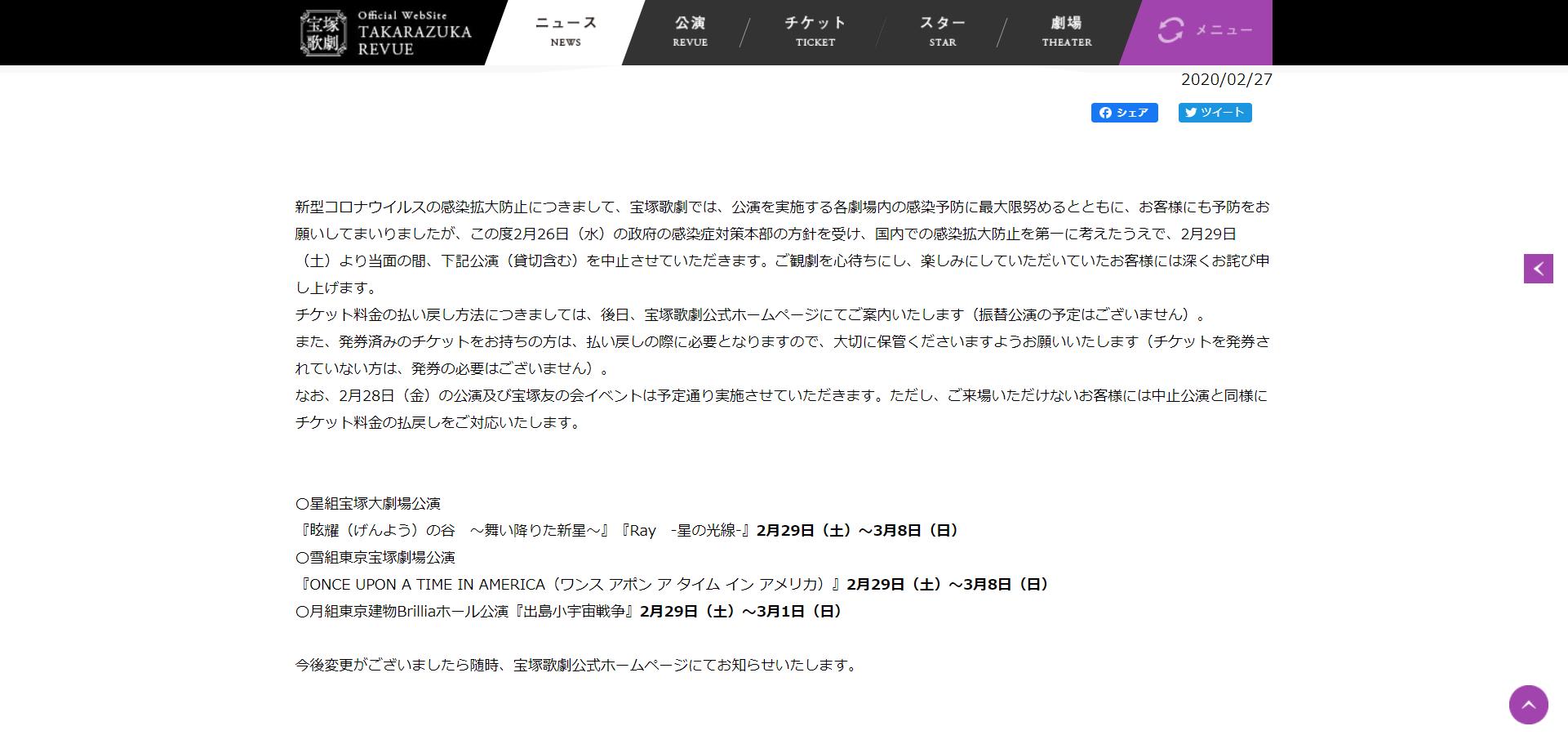宝塚歌劇公演の中止について - ニュース - 宝塚歌劇公式ホームページ