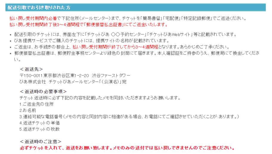 払い戻し(発券済みの方) - ヘルプ - チケットぴあ - t.pia.jp