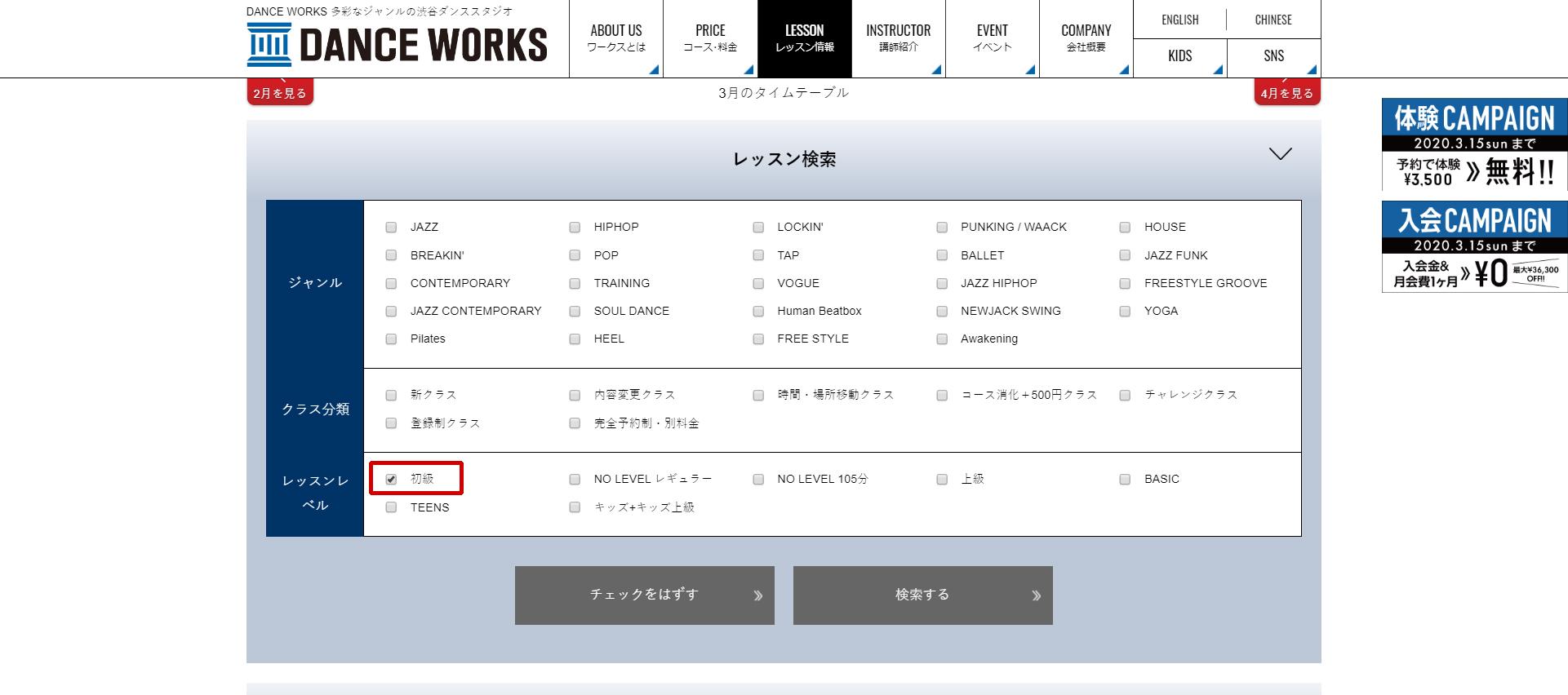 タイムテーブル - 東京の渋谷ダンススタジオならDANCEWORKS - danceworks.jp