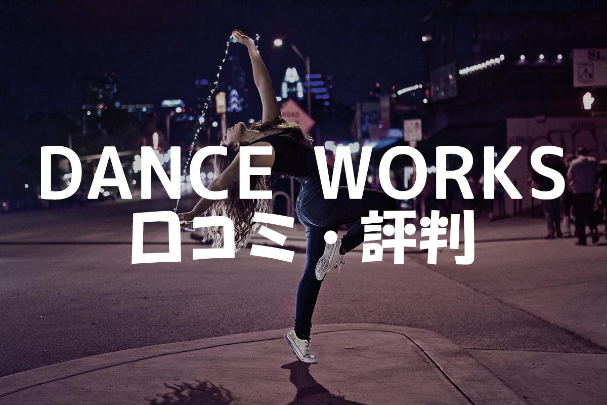 ダンスワークス口コミ・評判