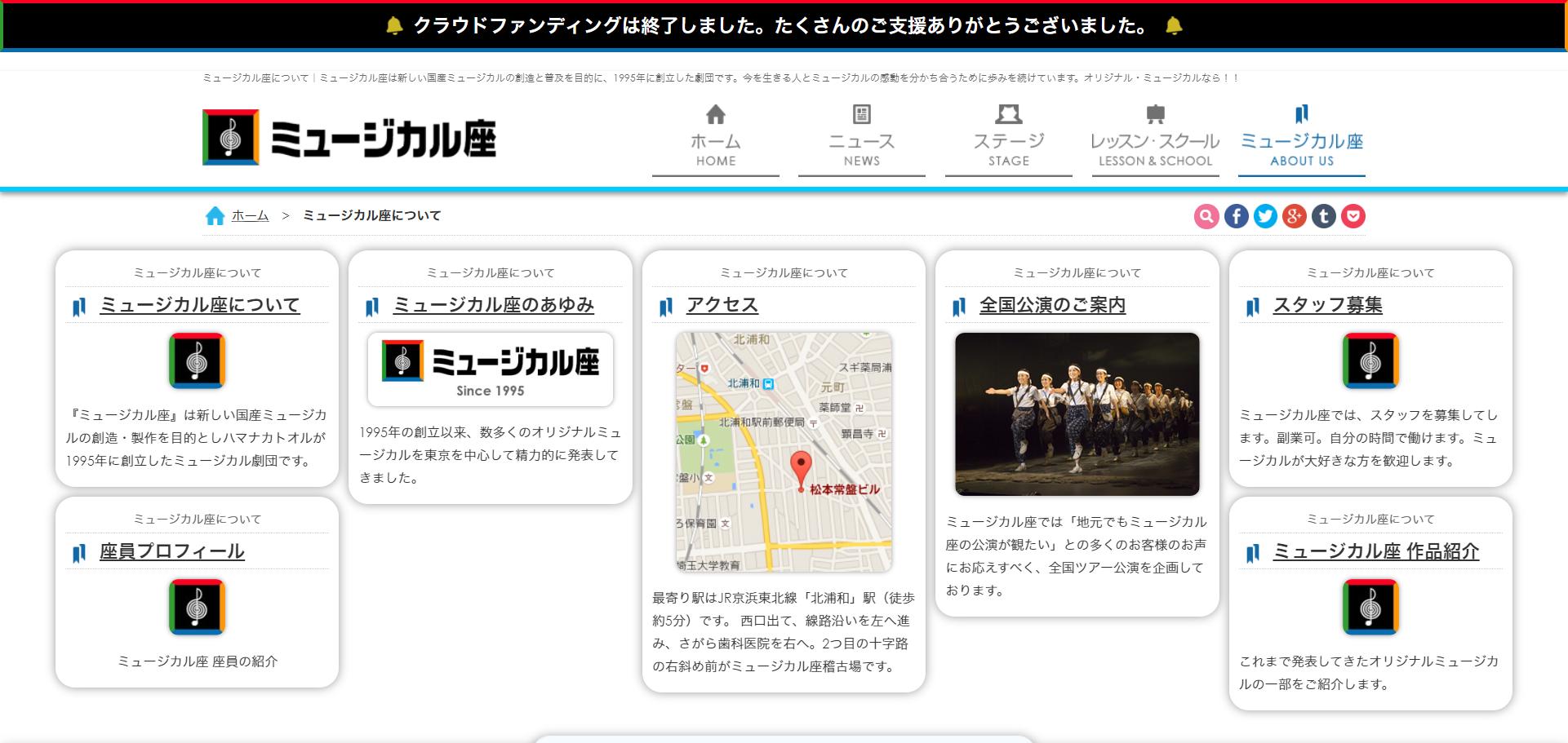 ミュージカル座について | ミュージカル座 - musical-za.co.jp