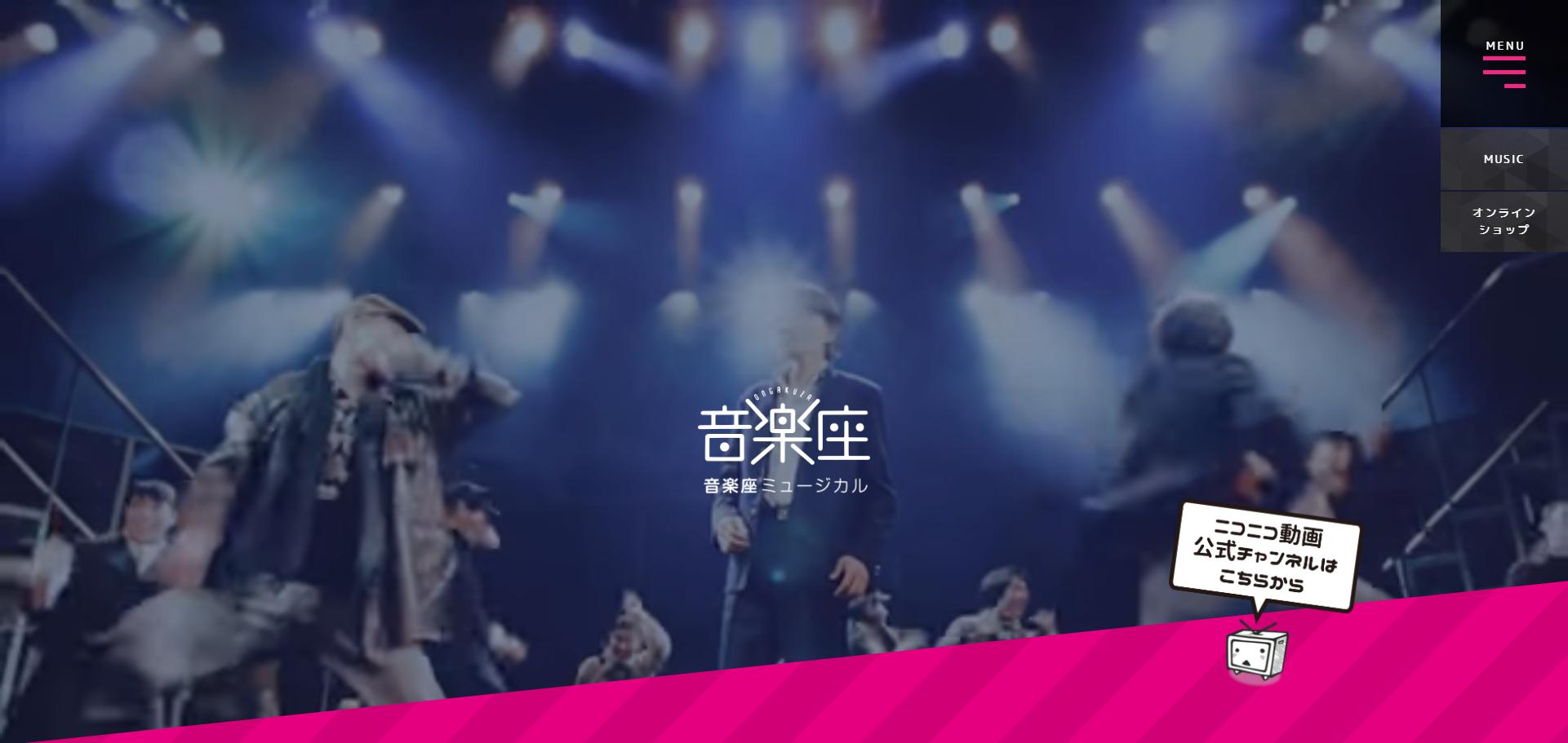 音楽座ミュージカル - www.ongakuza-musical.com