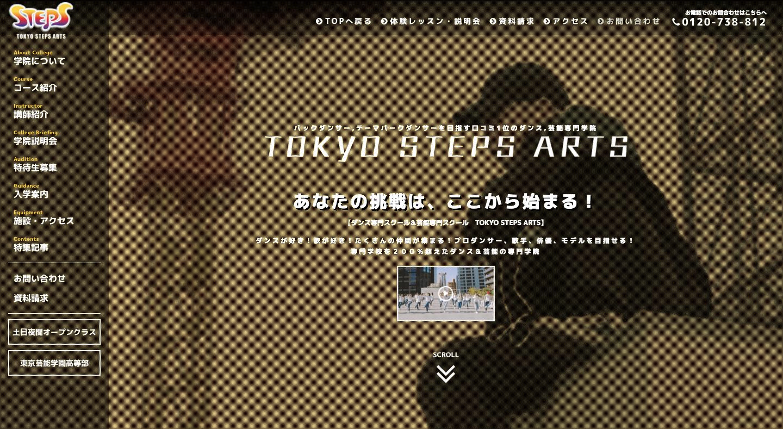 ダンス・芸能・俳優・歌手の専門学校【TOKYO STEPS ARTS】