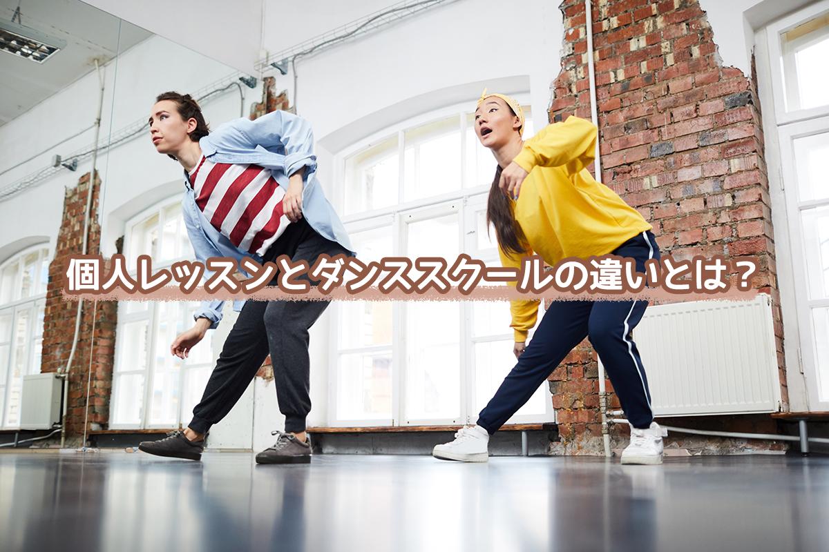 個人レッスンとダンススクールの違いとは?